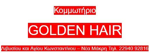 GOLDEN_HAIR.jpg